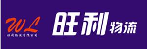 广州旺利物流有限公司