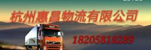 杭州惠昌物流有限公司