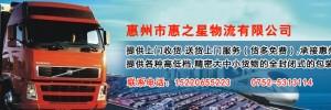 惠州惠之星物流有限公司
