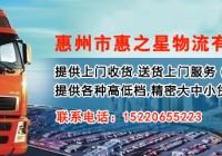惠州到南昌物流专线