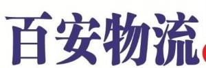 南京百安物流有限公司