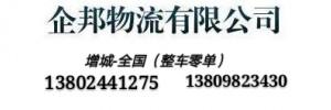 东莞市企邦物流新塘分公司