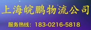 上海皖鹏物流有限公司