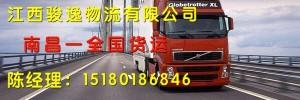 江西省骏逸物流有限公司