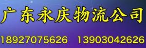 广东永庆物流有限公司