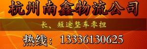 杭州南鑫物流有限公司