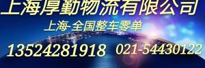 上海厚勤物流有限公司