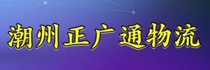 潮州正广通分公司