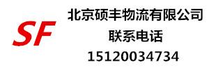 北京硕丰物流有限公司
