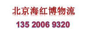 北京海红博物流有限公司