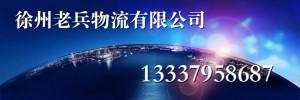 徐州老兵物流有限公司