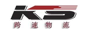 深圳市跨速物流有限公司