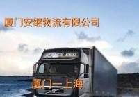 厦门到上海物流专线