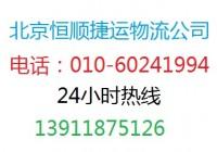 北京到杭州物流专线