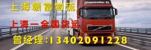 上海赣富物流有限公司