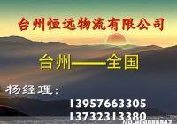 台州到成都物流专线
