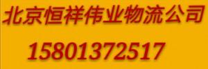 北京恒祥伟业物流有限公司