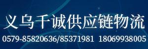 义乌市千诚供应链物流有限公司