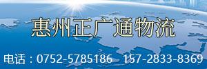 惠州市正广通物流有限公司