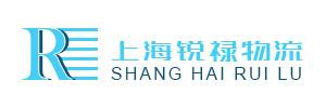 上海锐禄物流有限公司