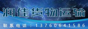 广州市番禹区东环润佳货物运输代理服务部
