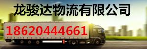 广州龙骏达物流运输公司