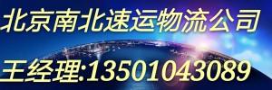 北京南北速运物流有限公司