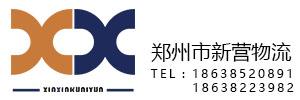 郑州市新营物流有限公司