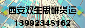 西安双生思研货运公司