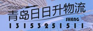 青岛日日升物流有限公司