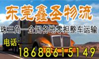 东莞到苏州物流专线