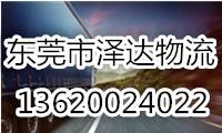 东莞到上海物流专线