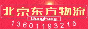 北京东方物流有限公司