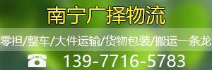 南宁广择物流有限公司