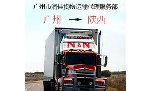 广州番禺到西安物流专线