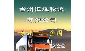 台州到武汉物流专线