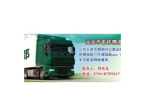 汕头到北京物流专线