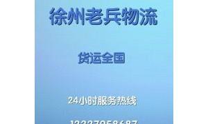 徐州到济南物流专线