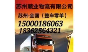苏州到上海物流专线