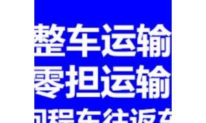 东莞到南京物流专线