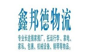 深圳到青岛物流专线