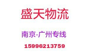 南京到广州物流专线