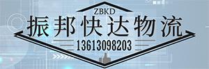 深圳振邦快达物流有限公司