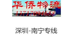 深圳到南宁物流专线