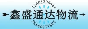 北京鑫盛通达物流有限公司