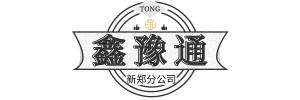 武汉市鑫豫通物流有限公司
