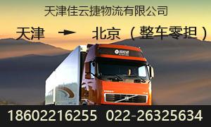 天津到北京物流专线