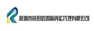 深圳市荣迅达国际货运代理有限公司
