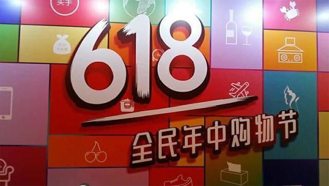 """电商转型拉开帷幕 """"618""""成新零售首次大考"""