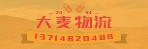 88必发官网手机版软件市大麦物流有限公司